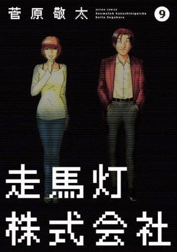 走馬灯株式会社(9) (アクションコミックス)