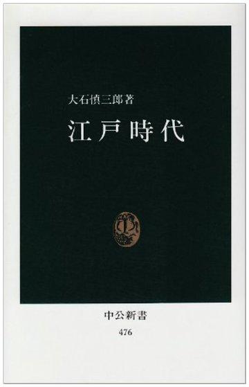 江戸時代 (中公新書 (476))