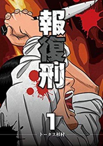 報復刑(1) (ビッグコミックス)