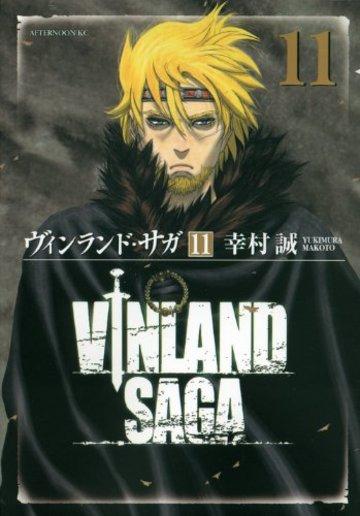 ヴィンランド・サガ(11) (アフタヌーンKC)