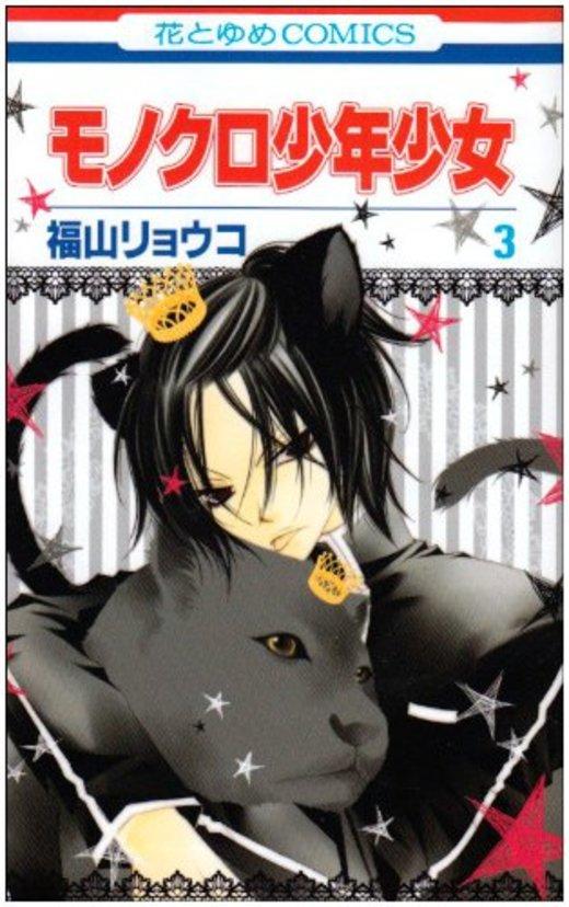 モノクロ少年少女 第3巻 (花とゆめCOMICS)