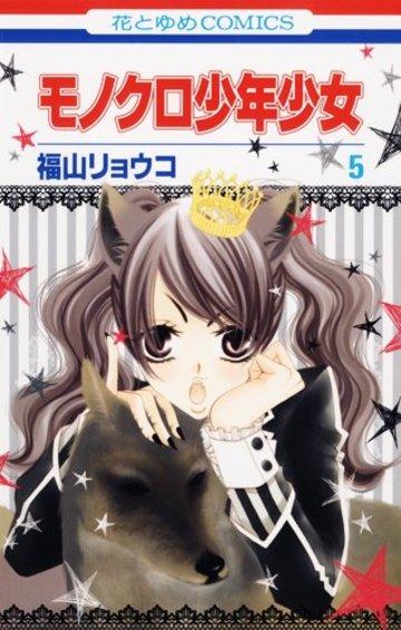 モノクロ少年少女 5 (花とゆめCOMICS)