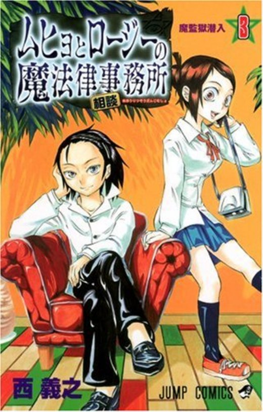 ムヒョとロージーの魔法律相談事務所 (3) (ジャンプ・コミックス)