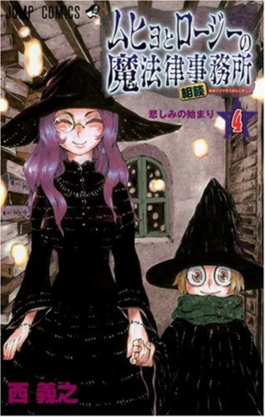 ムヒョとロージーの魔法律相談事務所 (4) (ジャンプ・コミックス)