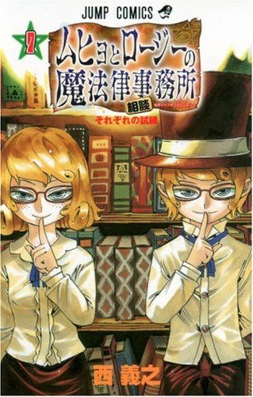ムヒョとロージーの魔法律相談事務所 (7) (ジャンプ・コミックス)