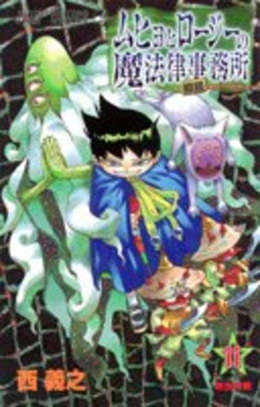 ムヒョとロージーの魔法律相談事務所 11 (ジャンプコミックス)