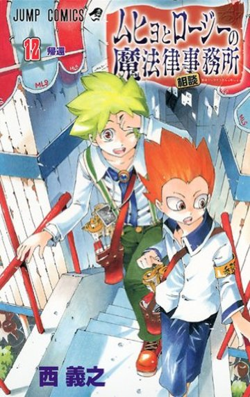 ムヒョとロージーの魔法律相談事務所 12 (ジャンプコミックス)