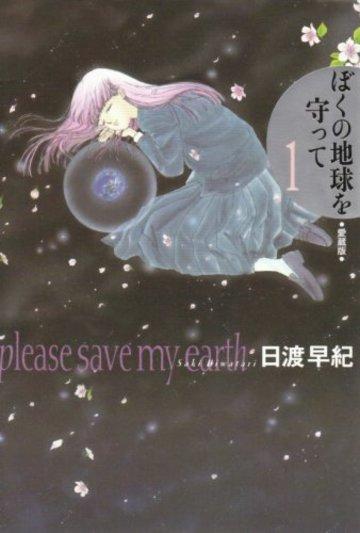 ぼくの地球を守って―愛蔵版 (1) (ジェッツコミックス)