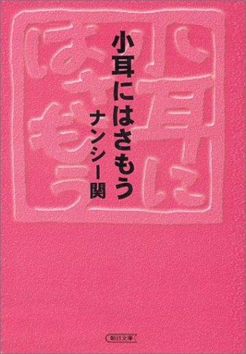 小耳にはさもう (朝日文庫)