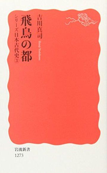 飛鳥の都〈シリーズ 日本古代史 3〉 (岩波新書)