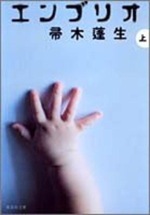エンブリオ (上) (集英社文庫)
