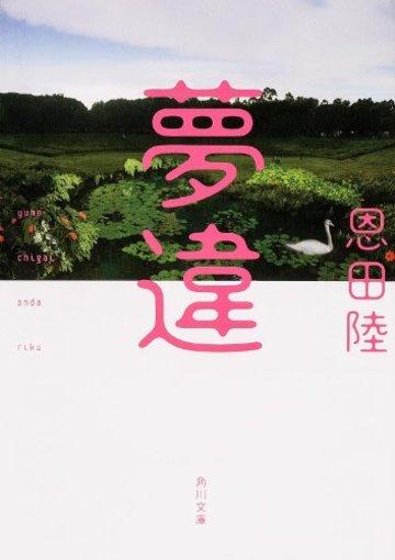 夢違 (角川文庫)