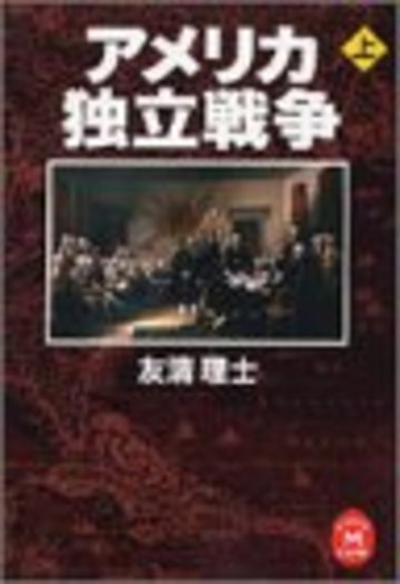 アメリカ独立戦争〈上〉 (学研M文庫)