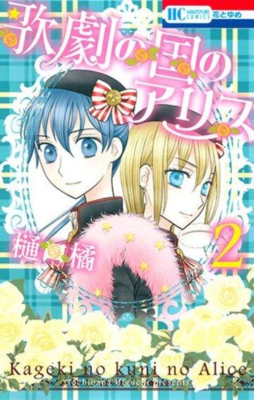 歌劇の国のアリス 2 (花とゆめCOMICS)