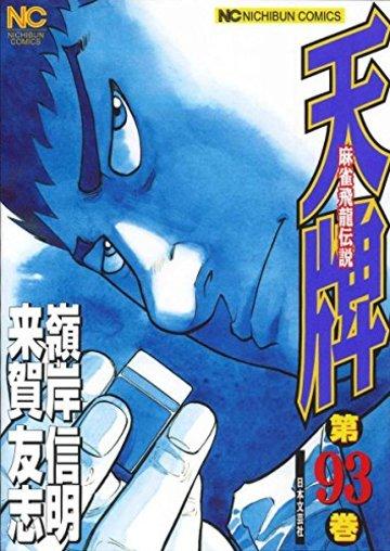 天牌(93) (ニチブンコミックス)