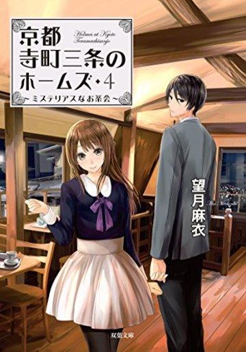 ミステリアスなお茶会-京都寺町三条のホームズ(4) (双葉文庫)