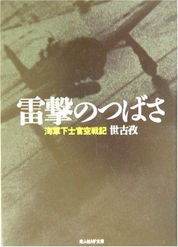 雷撃のつばさ―海軍下士官空戦記 (光人社NF文庫)
