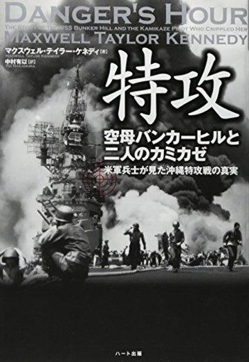 特攻 空母バンカーヒルと二人のカミカゼ―米軍兵士が見た沖縄特攻戦の真実