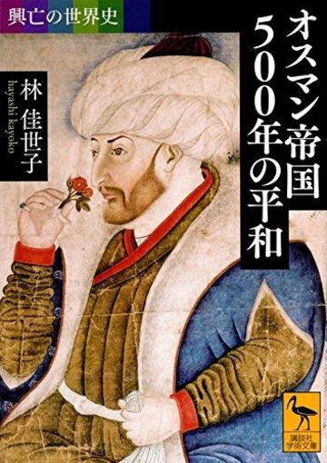 興亡の世界史 オスマン帝国500年の平和 (講談社学術文庫)