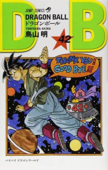 ドラゴンボール (巻42) (ジャンプ・コミックス)
