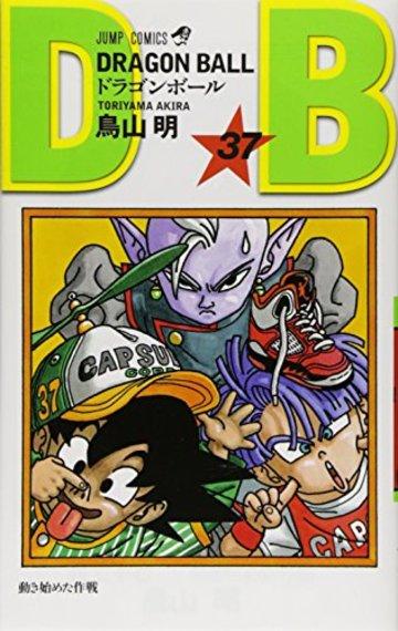 ドラゴンボール (巻37) (ジャンプ・コミックス)