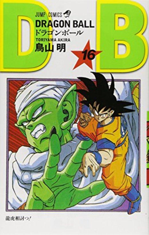 ドラゴンボール (巻16) (ジャンプ・コミックス)