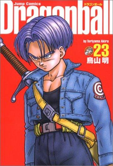ドラゴンボール―完全版 (23) (ジャンプ・コミックス)