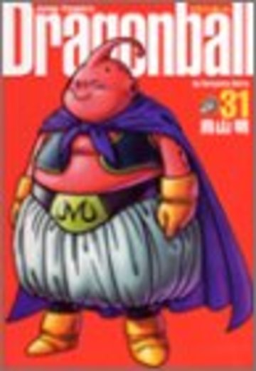 ドラゴンボール―完全版 (31) (ジャンプ・コミックス)