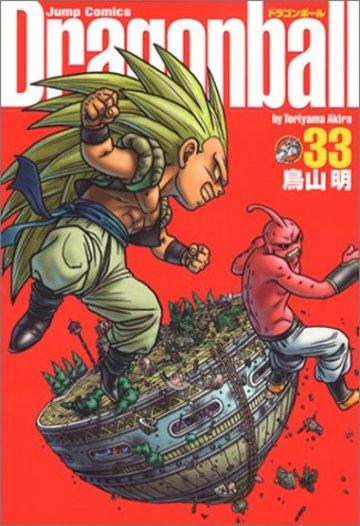 ドラゴンボール―完全版 (33) (ジャンプ・コミックス)