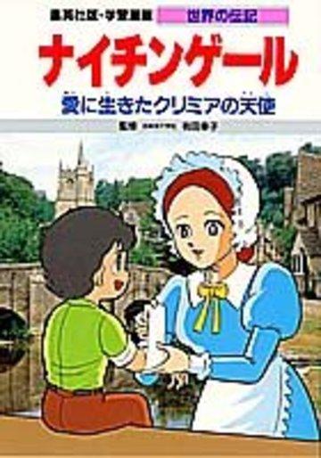 ナイチンゲール―愛に生きたクリミアの天使 (学習漫画 世界の伝記)