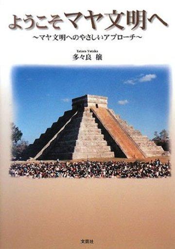 ようこそマヤ文明へ~マヤ文明へのやさしいアプローチ~