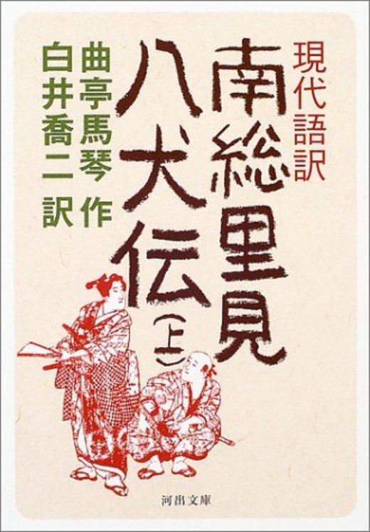 現代語訳 南総里見八犬伝 上 (河出文庫)
