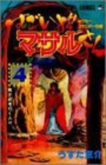 すごいよ!!マサルさん―セクシーコマンドー外伝 (4) (ジャンプ・コミックス)