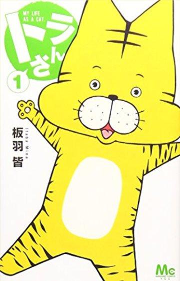トラさん 1 (マーガレットコミックス)