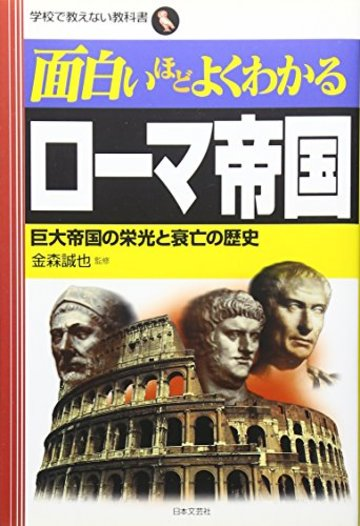 面白いほどよくわかるローマ帝国―巨大帝国の栄光と衰亡の歴史 (学校で教えない教科書)