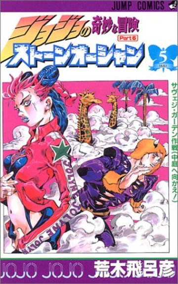 ストーンオーシャン―ジョジョの奇妙な冒険 Part6 (5) (ジャンプ・コミックス)