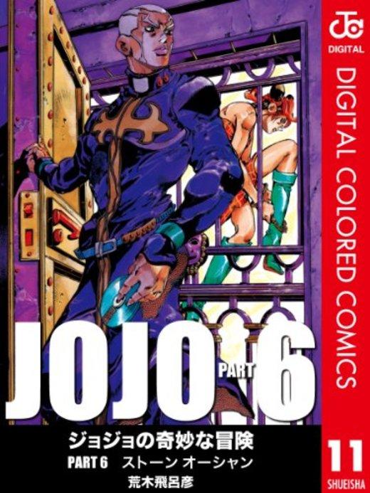 ジョジョの奇妙な冒険 Part6 ストーンオーシャン (11)