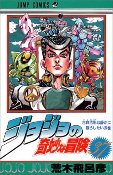 ジョジョの奇妙な冒険 (37) (ジャンプ・コミックス)