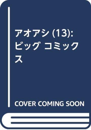 アオアシ 13 (ビッグ コミックス (13))