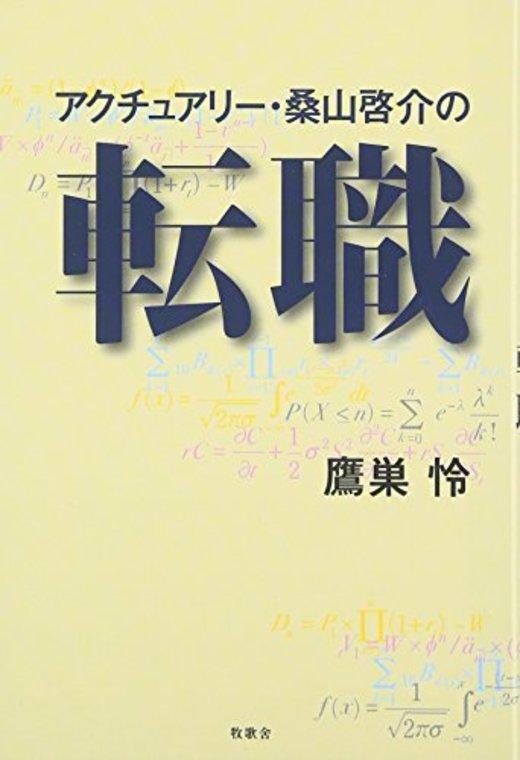 アクチュアリー・桑山啓介の転職
