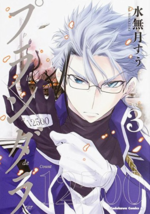 プランダラ (3) (カドカワコミックス・エース)