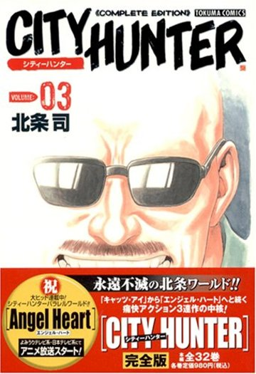 シティーハンター ―Complete edition (Volume:03) (Tokuma comics)