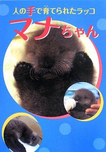 人の手で育てられたラッコ マナちゃん (はじめてのノンフィクションシリーズ)