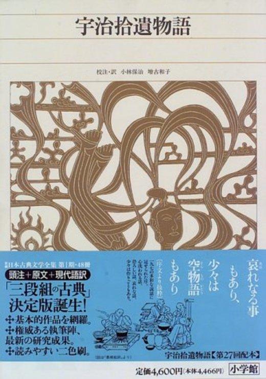 新編日本古典文学全集 (50) 宇治拾遺物語