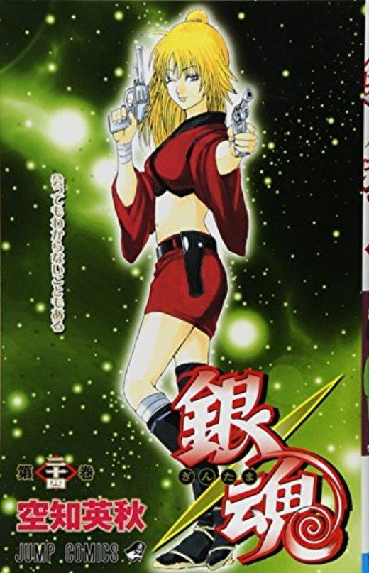 銀魂-ぎんたま- 24 (ジャンプコミックス)