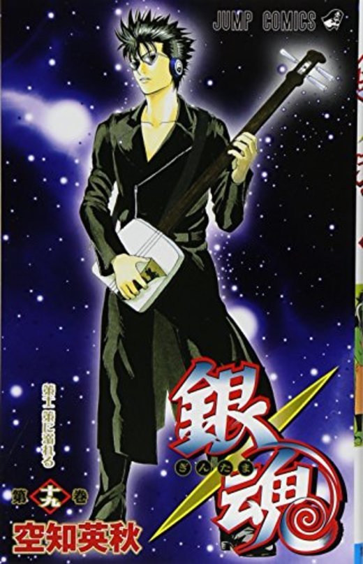 銀魂-ぎんたま- 19 (ジャンプコミックス)