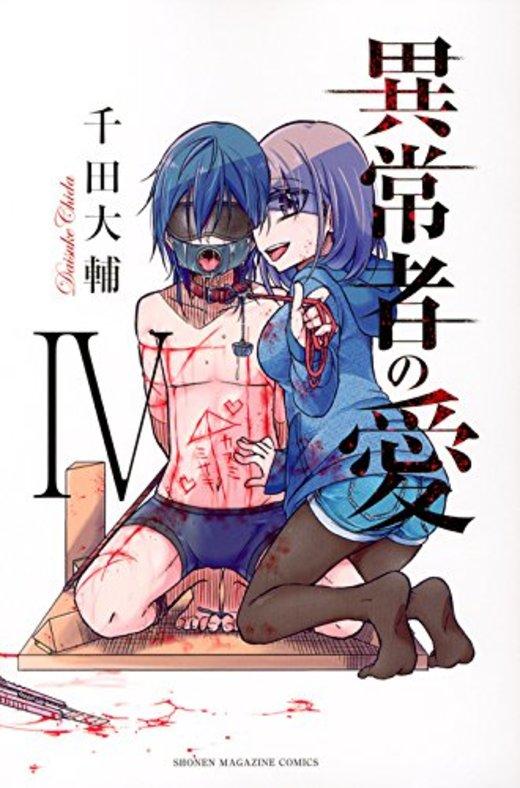 異常者の愛(4) (講談社コミックス)