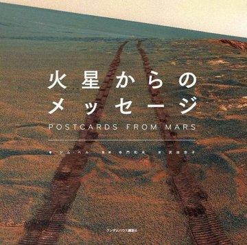 火星からのメッセージ