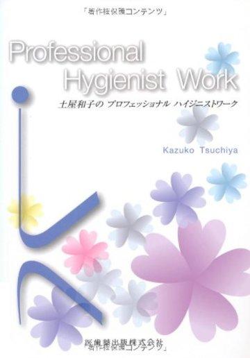 土屋和子のプロフェッショナル ハイジニストワーク