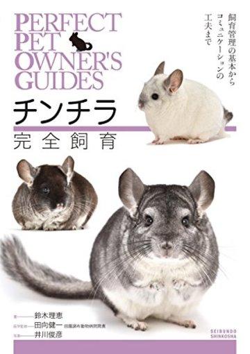 チンチラ完全飼育: 飼育管理の基本からコミュニケーションの工夫まで (Perfect Pet Owner's Guides)
